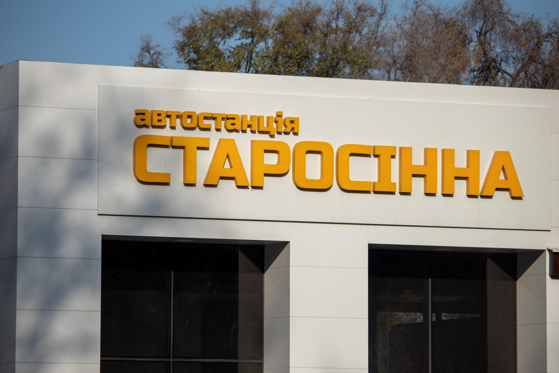 Автостанция район Привоза Одесса – bur4ik.ru фото 6